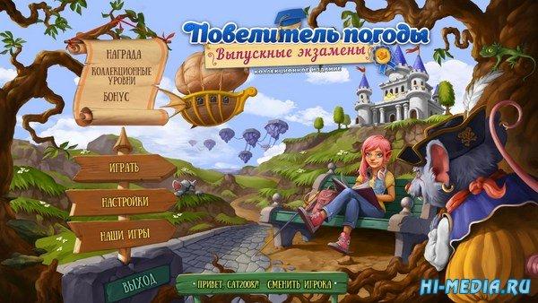 Повелитель погоды 8: Выпускные экзамены Коллекционное издание (2017) RUS