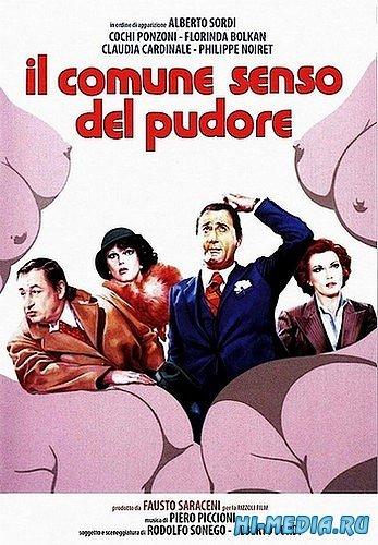 Всеобщее чувство стыда / Il comune senso del pudore (1976) DVDRip