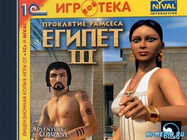 Египет III: Проклятие Рамсеса (2004) RUS