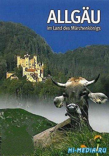 Баварское горное королевство / Аllgäu - Іm Lаnd dеs Märсhеnkönіgs (2009) SATRip