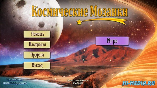 Космические мозаики (2017) RUS