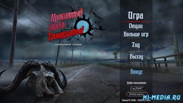 Проклятый отель 13: Тринадцатый Коллекционное издание (2017) RUS