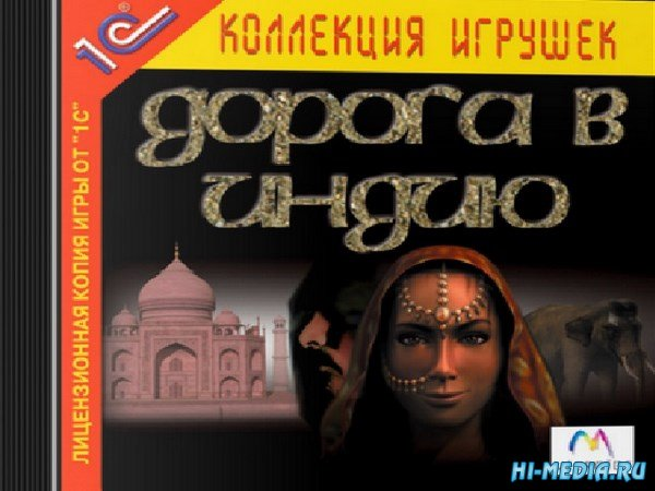 Дорога в Индию (2002) RUS