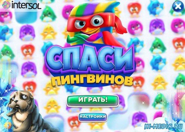 Спаси пингвинов (2017) RUS