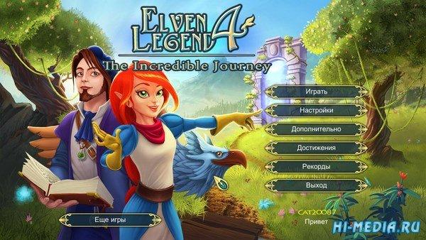 Эльфийская Легенда 4: Невероятное путешествие Коллекционное издание (2017) RUS