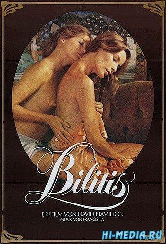 Билитис / Bilitis (1977) DVDRip