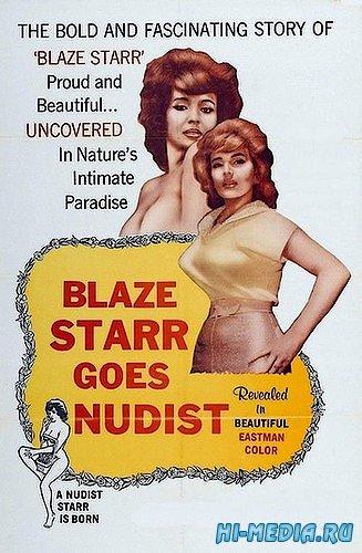 Блейз Старр становится нудисткой / Blaze Starr Goes Nudist (1962) DVDRip