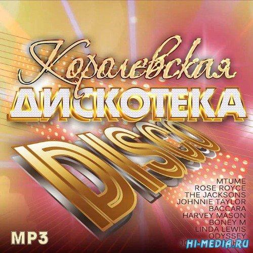 Королевская Дискотека Disco (2017)