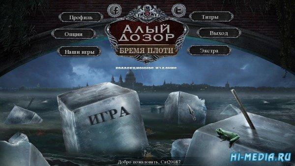 Алый дозор 2: Бремя плоти Коллекционное издание (2017) RUS