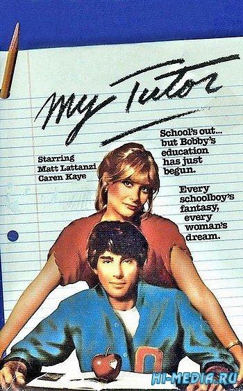 Мой наставник / My Tutor (1983) DVDRip