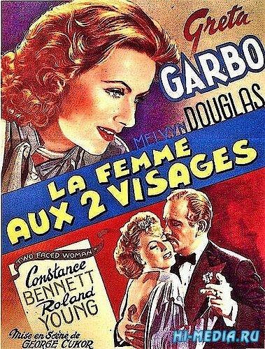Двуликая женщина  / Two-Faced Woman (1941) SATRip