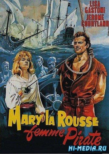 Приключения Мэри Рид  / Le avventure di Mary Read (1961) DVDRip