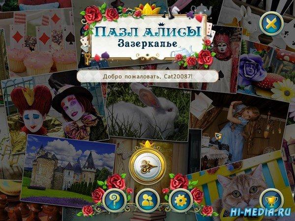 Пазл Алисы: Зазеркалье (2017) RUS