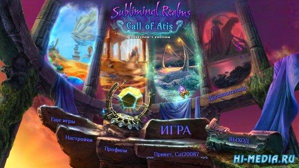 Подсознательные миры 2: Зов Атиса Коллекционное издание (2017) RUS