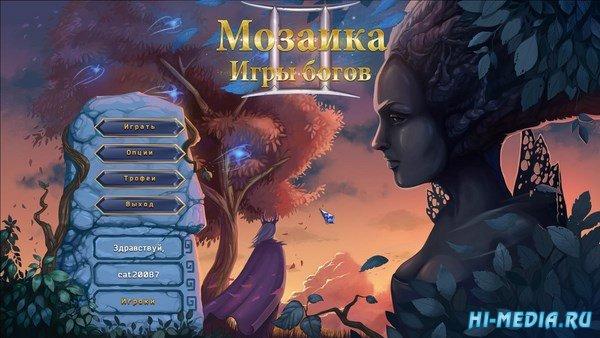 Мозаика: Игры богов II (2017) RUS