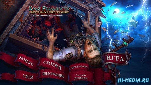Край реальности 2: Смертельные предсказания Коллекционное издание (2017) RUS