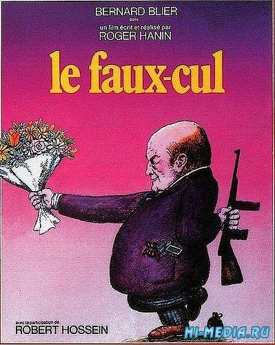 Двурушник  / Le faux-cul (1975) DVDRip