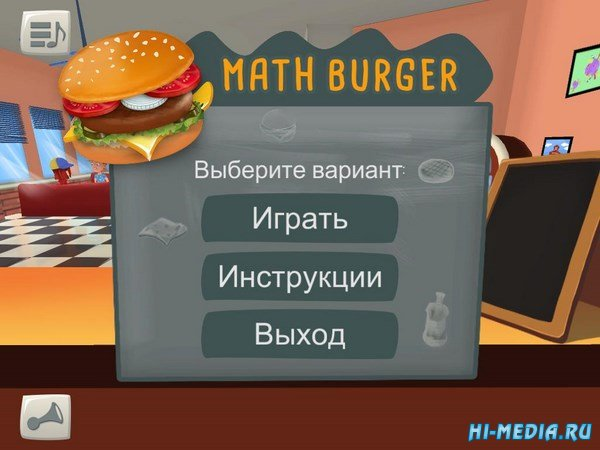 Math Burger (2017) RUS