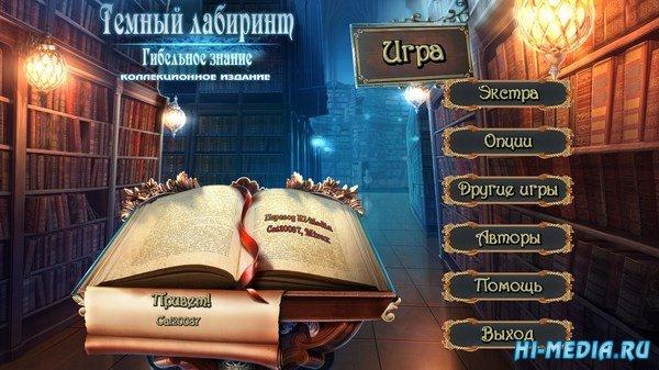 Темный лабиринт 6: Гибельное знание Коллекционное издание (2017) RUS