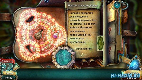 Утерянные гримуары 2: Таинственный осколок (2017) RUS