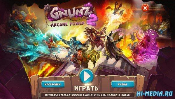 Gnumz 2: Тайная магия (2017) RUS