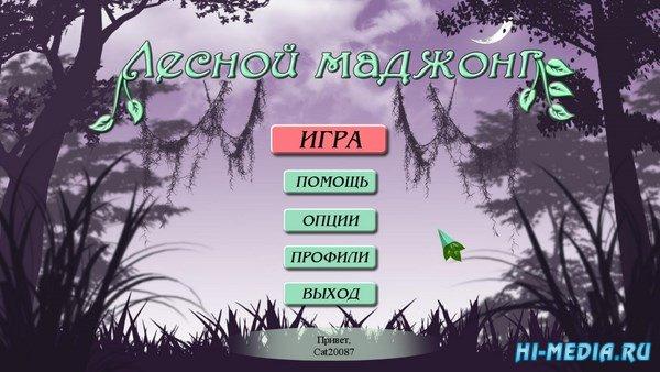 Лесной маджонг (2017) RUS