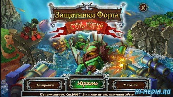 Защитники форта: Семь морей (2017) RUS