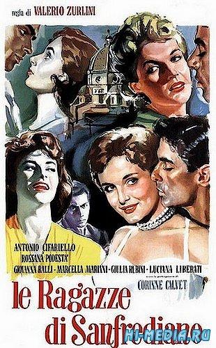 Девушки из Сан-Фредиано / Le ragazze di San Frediano (1955) DVDRip