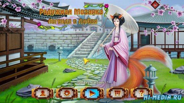 Радужная Мозаика 5: Легенда о Любви (2017) RUS
