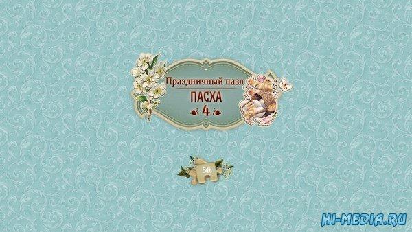 Праздничный пазл: Пасха 4 (2017) RUS
