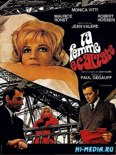 Алая женщина / La femme ecarlate (1969) DVDRip