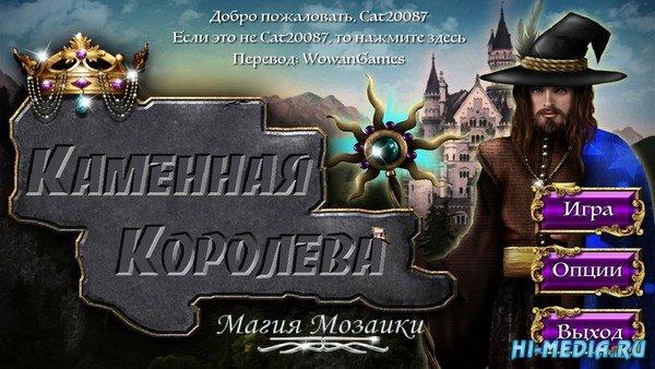 Каменная Королева: Магия мозаики (2017) RUS
