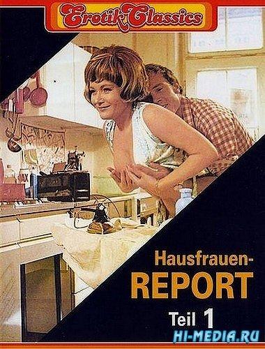 Доклад о домохозяйках. Часть 1 / Hausfrauen-Report 1: Unglaublich, aber wahr (1971) DVDRip