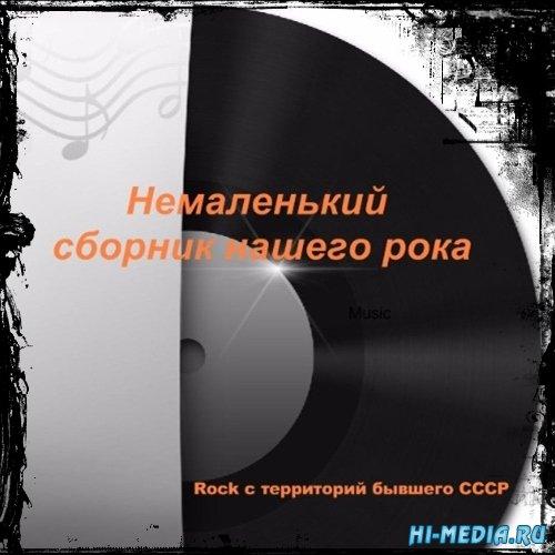 Немаленький сборник нашего рока (2017)