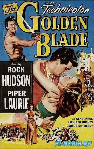 Золотой клинок / The Golden Blade (1953) DVDRip