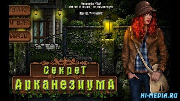 Секрет Арканезиума (2017) RUS