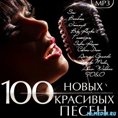 VA - 100 Новых Красивых Песен (2017)