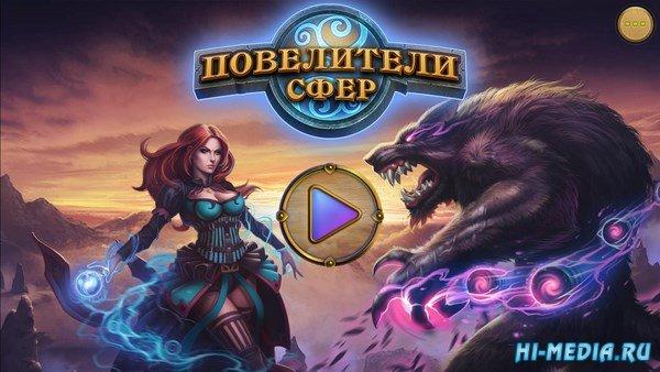 Повелители Сфер (2015) RUS