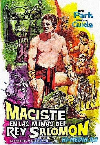 Геркулес в копях царя Соломона / Maciste nelle miniere del re Salomone (1964) DVDRip