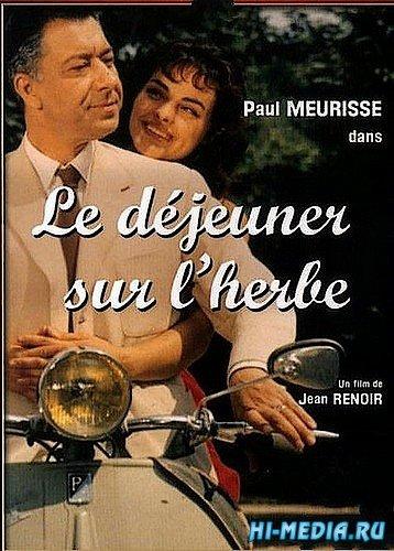 Завтрак на траве / Le dejeuner sur l'herbe (1959) DVDRip