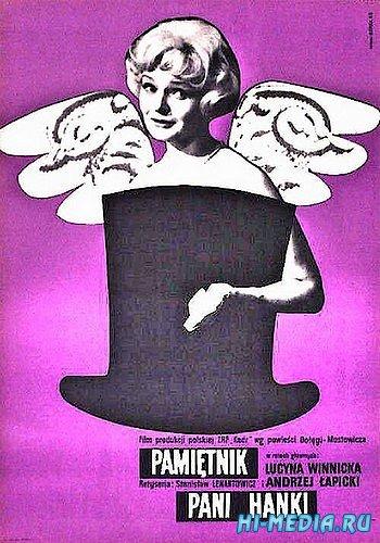 Дневник пани Ганки / Pamietnik pani Hanki (1963) DVDRip