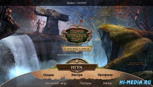 Мифы народов мира 10: Облаченный в камень Коллекционное издание (2017) RUS
