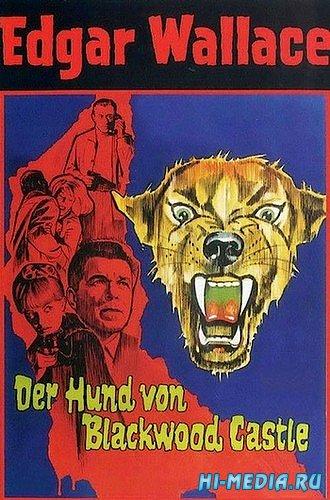Ужас замка Блэквуд / Der Hund von Blackwood Castle (1968) DVDRip