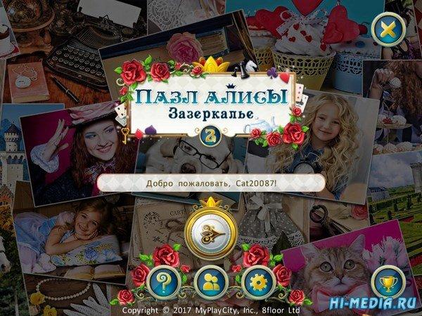 Пазл Алисы: Зазеркалье 2 (2017) RUS