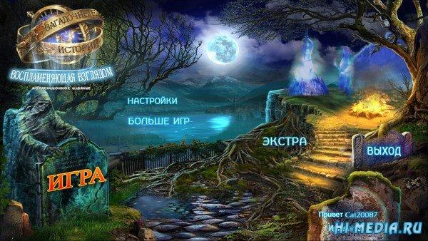 Загадочные истории 5: Воспламеняющая взглядом Коллекционное издание (2017) RUS
