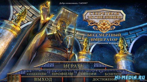 Секретная экспедиция 12: Бессмертный император Коллекционное издание (2017) RUS