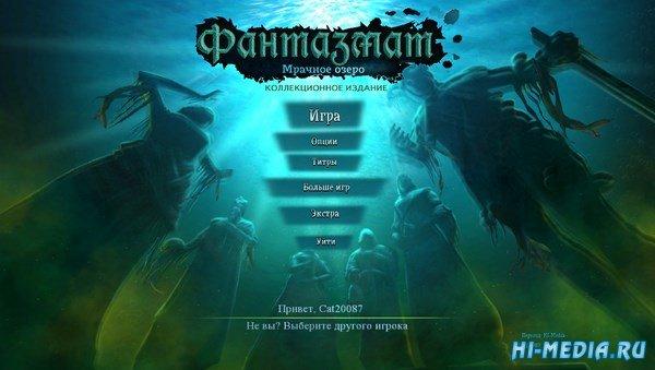 Фантазмат 8: Мрачное озеро Коллекционное издание (2017) RUS