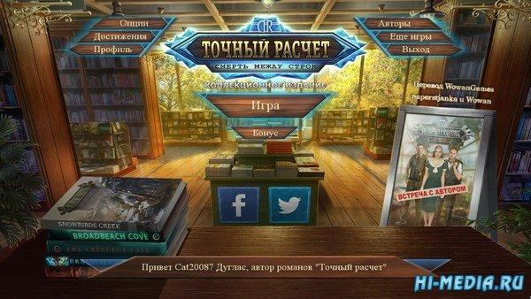 Точный расчет 6: Смерть между строк Коллекционное издание (2017) RUS