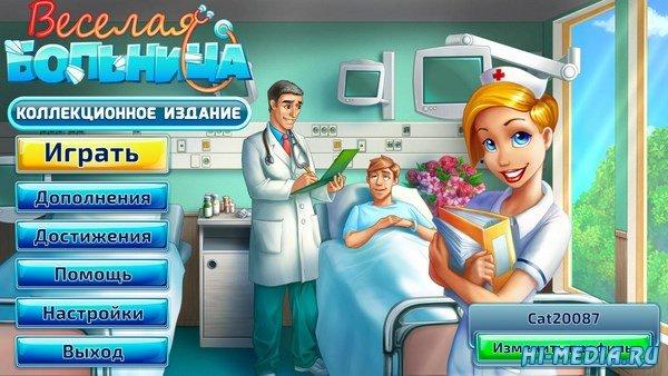 Веселая больница Коллекционное издание (2017) RUS