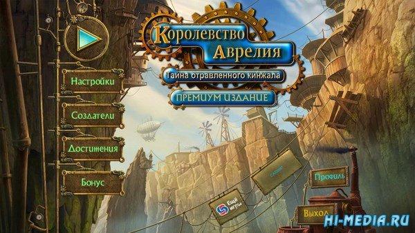 Королевство Аврелия: Тайна отравленного кинжала Премиальное издание (2017) RUS